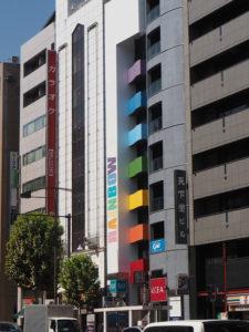 Le quartier Akihabara à Tokyo