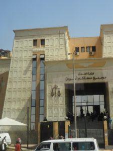 Palais de justice d'Assouan